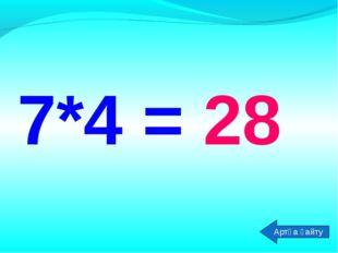 7*4 = 28 Артқа қайту