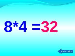 8*4 =32 Артқа қайту