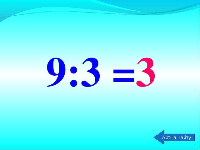 9:3 =3 Артқа қайту