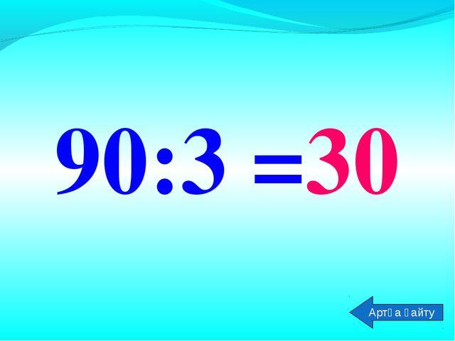 90:3 =30 Артқа қайту