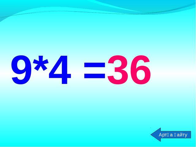 9*4 =36 Артқа қайту