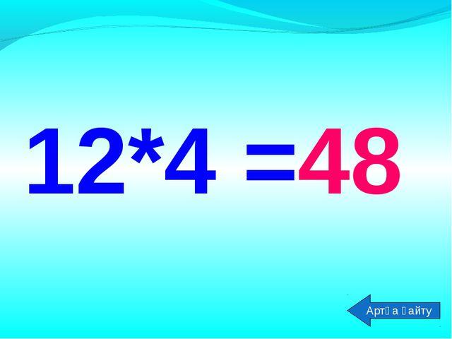 12*4 =48 Артқа қайту