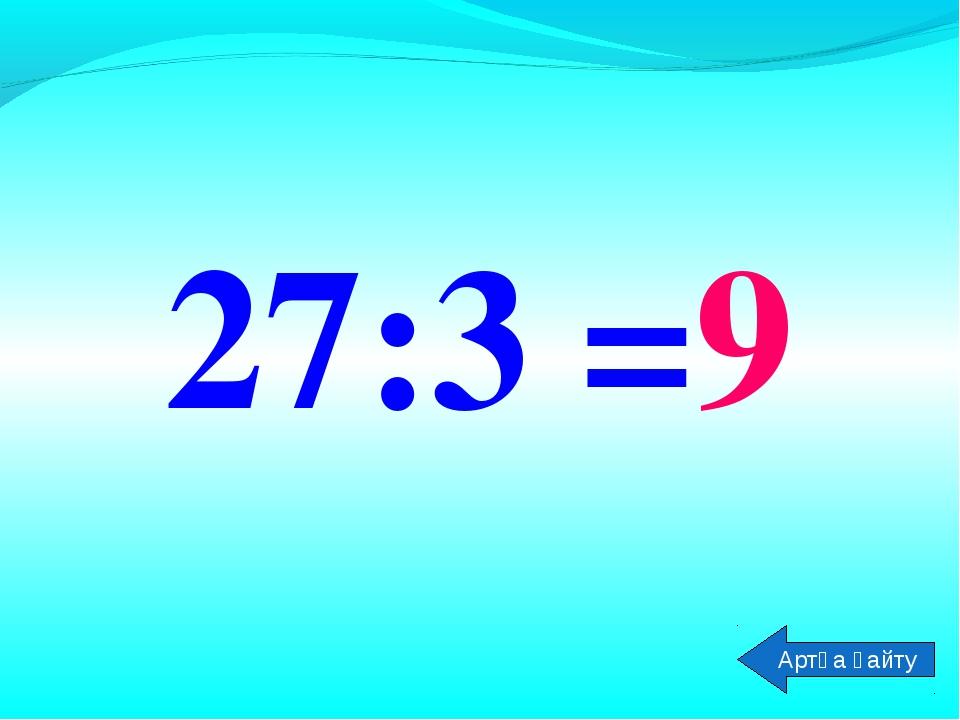 27:3 =9 Артқа қайту
