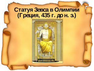 Статуя Зевса в Олимпии (Греция, 435 г. до н. э.)