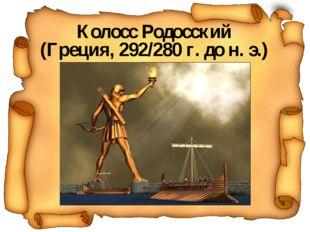 Колосс Родосский (Греция, 292/280 г. до н. э.)