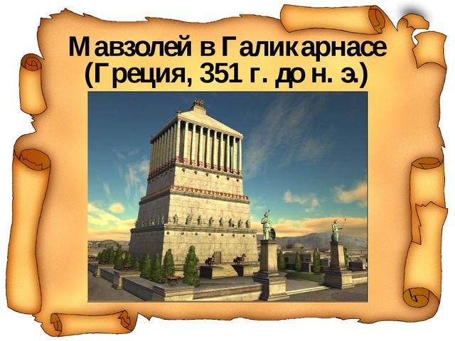 Мавзолей в Галикарнасе (Греция, 351 г. до н. э.)
