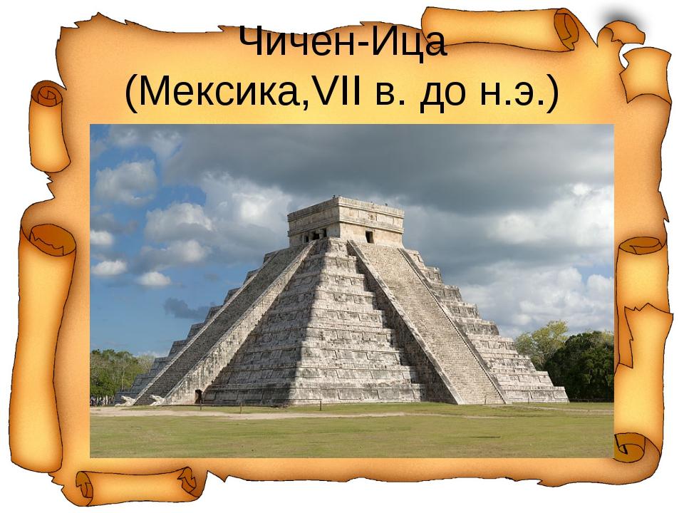 Чичен-Ица (Мексика,VII в. до н.э.)
