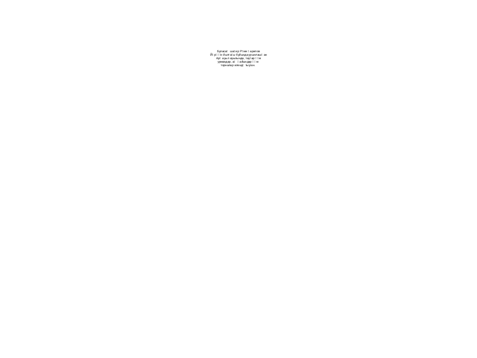 Буласаҡ шағир Рәми Ғарипов Йүрүҙән йылгаһы буйында урынлашҡан Арҡауыл ауылын...