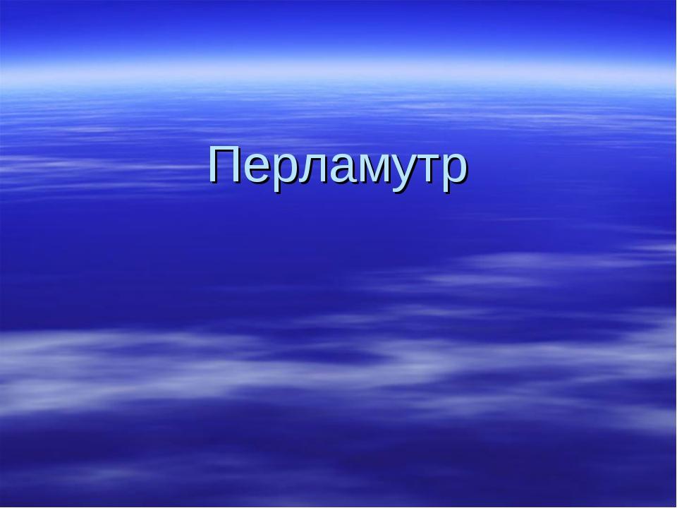Перламутр