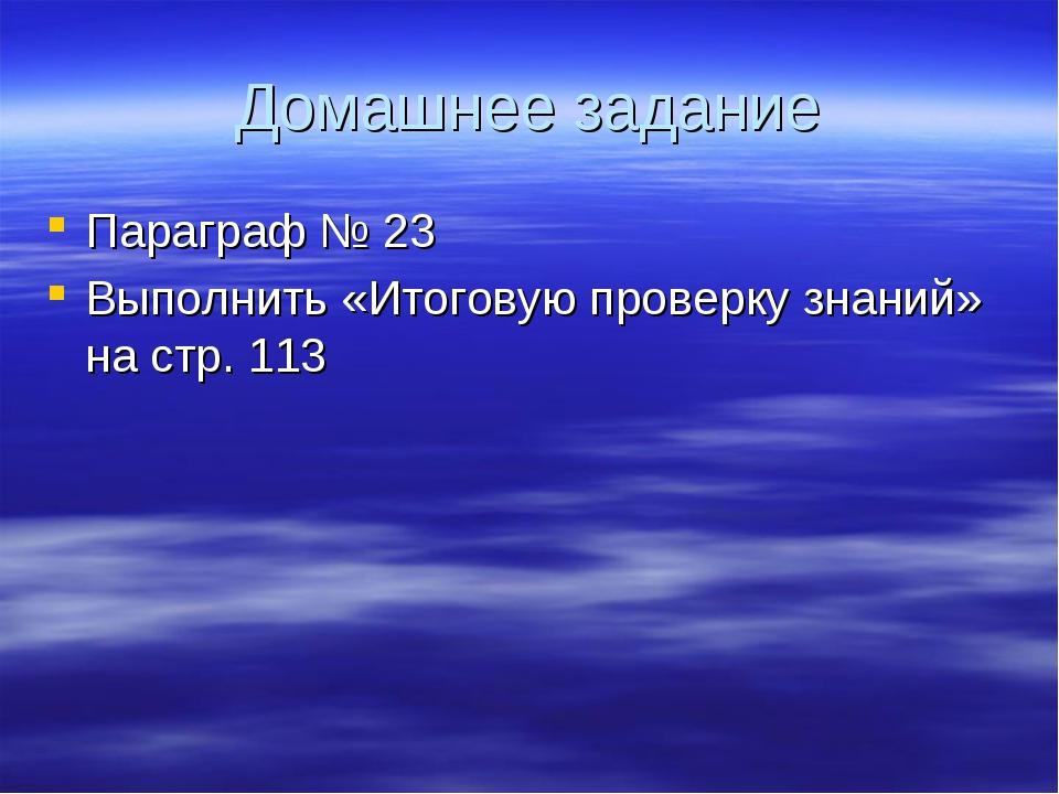 Домашнее задание Параграф № 23 Выполнить «Итоговую проверку знаний» на стр. 113