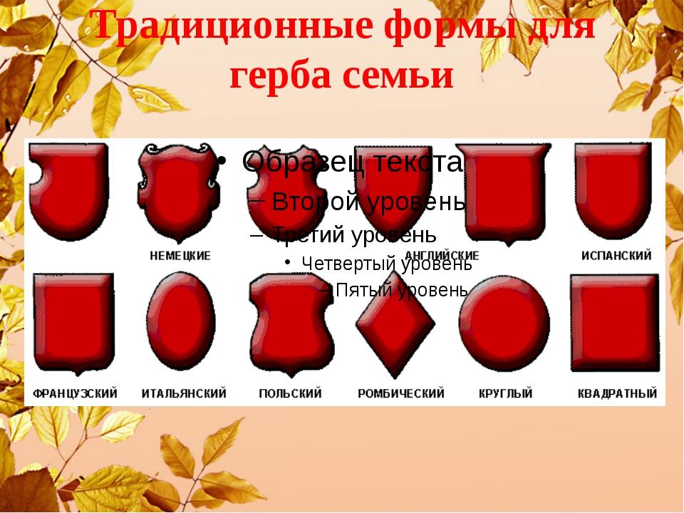 Традиционные формы для герба семьи