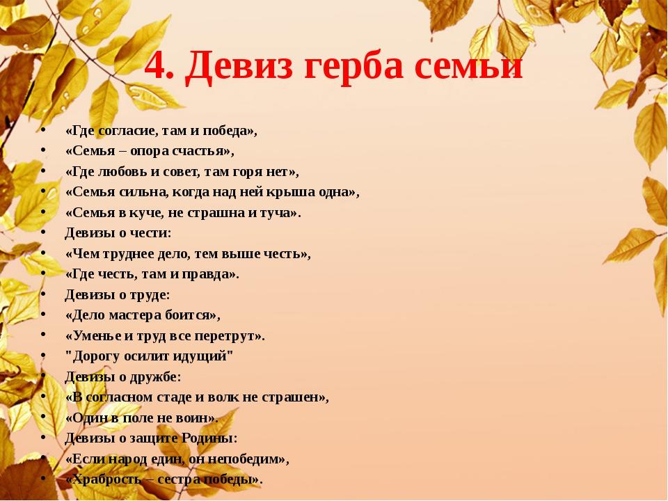 4. Девиз герба семьи «Где согласие, там и победа», «Семья – опора счастья»,...