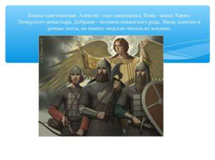 Воины христианские. Алексей - сын священника, Илия - монах Киево-Печерского м