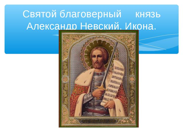 Святой благоверный князь Александр Невский. Икона.