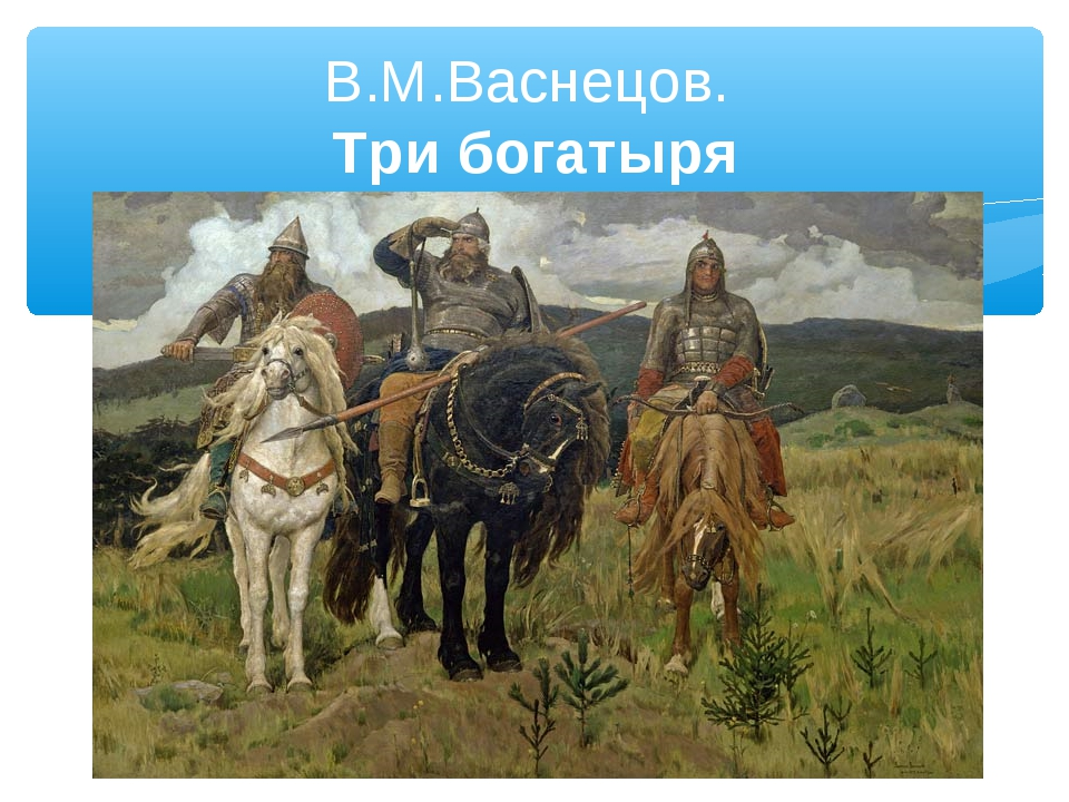 В.М.Васнецов. Три богатыря