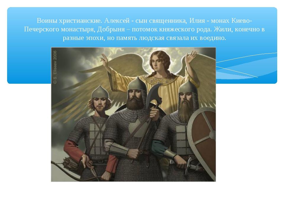 Воины христианские. Алексей - сын священника, Илия - монах Киево-Печерского м...