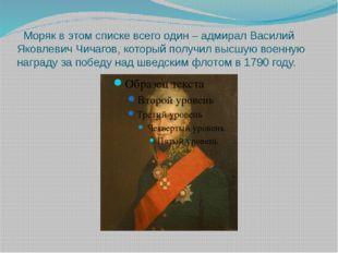 Моряк в этом списке всего один – адмирал Василий Яковлевич Чичагов, который
