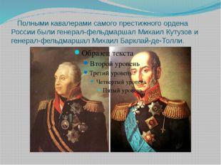 Полными кавалерами самого престижного ордена России были генерал-фельдмаршал