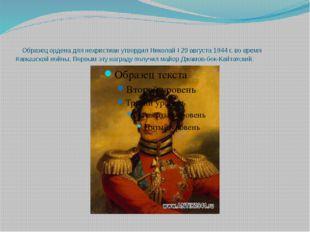 Образец ордена для нехристиан утвердил Николай I 29 августа 1844 г. во время