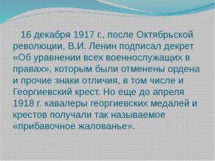 16 декабря 1917 г., после Октябрьской революции, В.И. Ленин подписал декрет