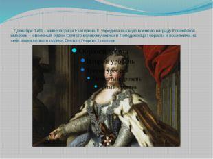 7 декабря 1769 г. императрица Екатерина II учредила высшую военную награду Р