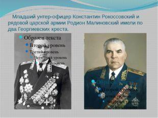 Младший унтер-офицер Константин Рокоссовский и рядовой царской армии Родион