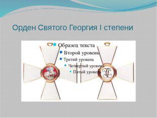 Орден Святого Георгия I степени