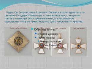 Орден Св. Георгия имел 4 степени. Первая и вторая вручалась по решению Госуд