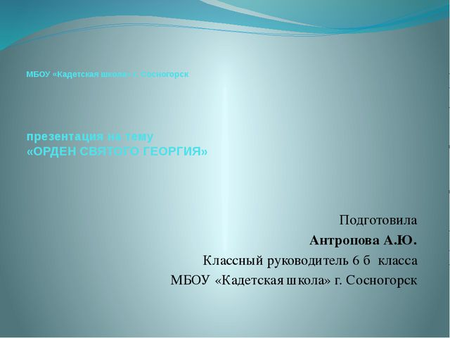 МБОУ «Кадетская школа» г. Сосногорск презентация на тему «ОРДЕН СВЯТОГО ГЕОРГ...