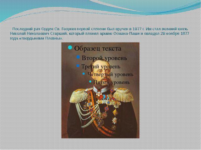 Последний раз Орден Св. Георгия первой степени был вручен в 1877 г. Им стал...