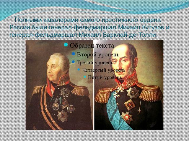 Полными кавалерами самого престижного ордена России были генерал-фельдмаршал...