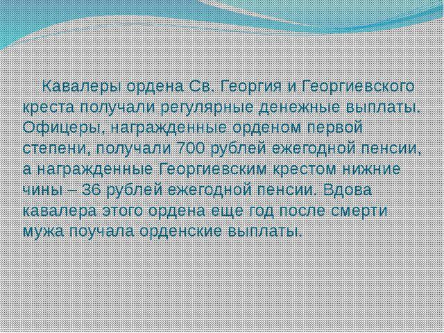 Кавалеры ордена Св. Георгия и Георгиевского креста получали регулярные денеж...