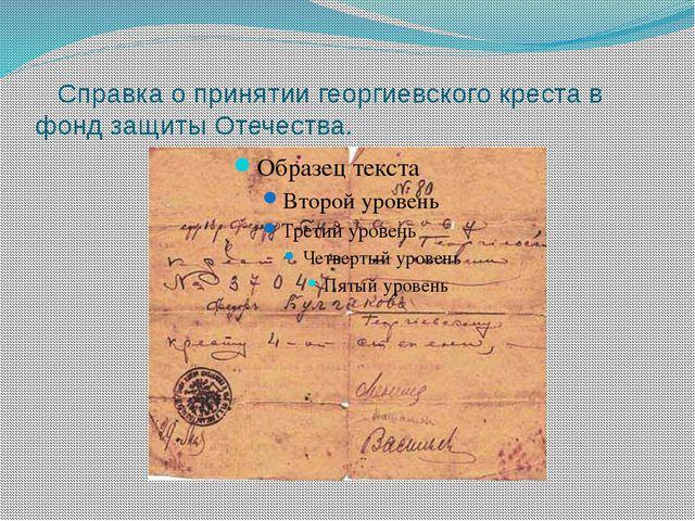 Справка о принятии георгиевского креста в фонд защиты Отечества.