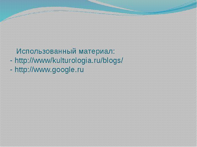 Использованный материал: - http://www/kulturologia.ru/blogs/ - http://www.go...