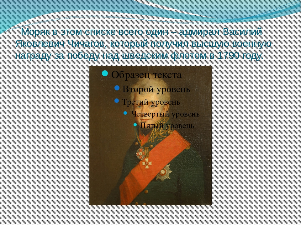 Моряк в этом списке всего один – адмирал Василий Яковлевич Чичагов, который...