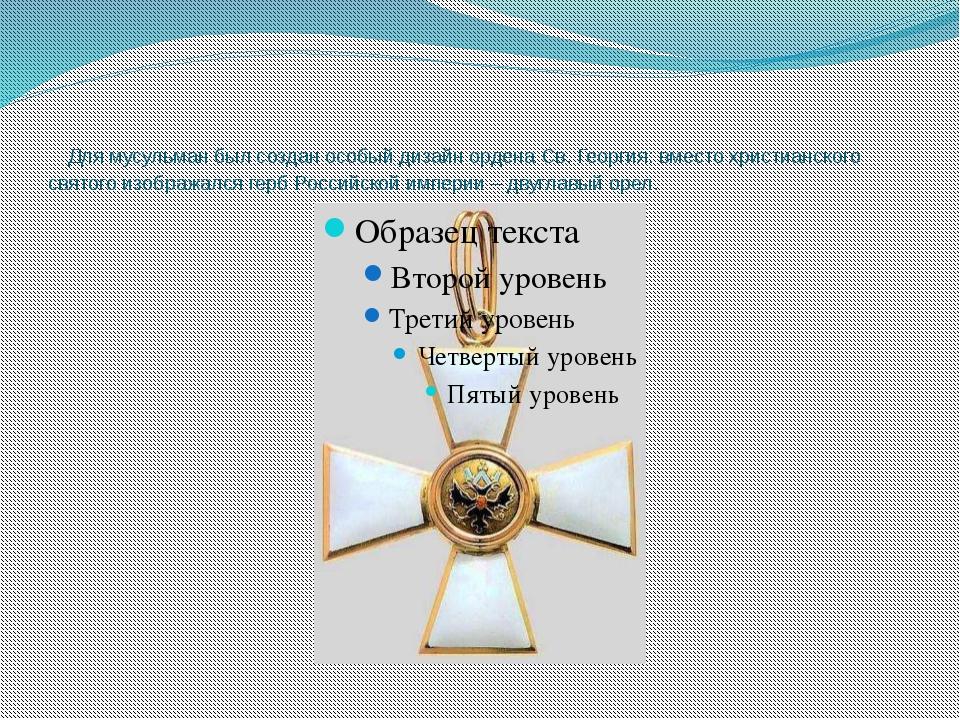 Для мусульман был создан особый дизайн ордена Св. Георгия: вместо христианск...