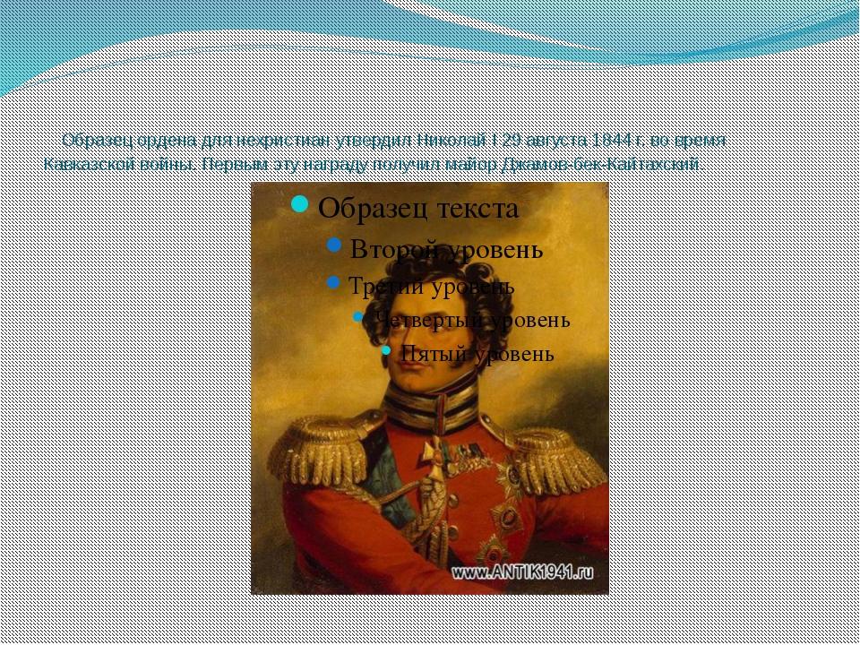 Образец ордена для нехристиан утвердил Николай I 29 августа 1844 г. во время...