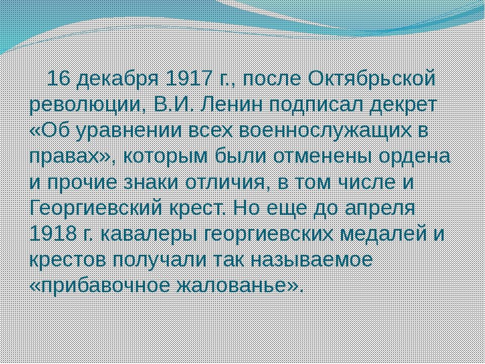 16 декабря 1917 г., после Октябрьской революции, В.И. Ленин подписал декрет...