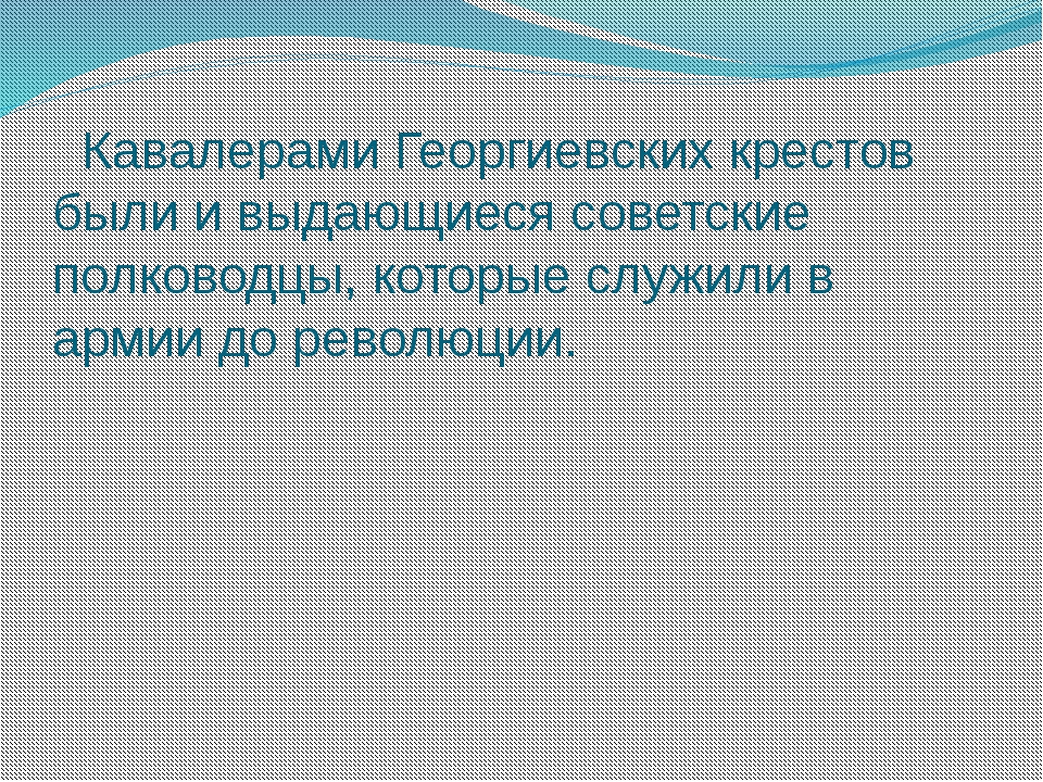 Кавалерами Георгиевских крестов были и выдающиеся советские полководцы, кото...