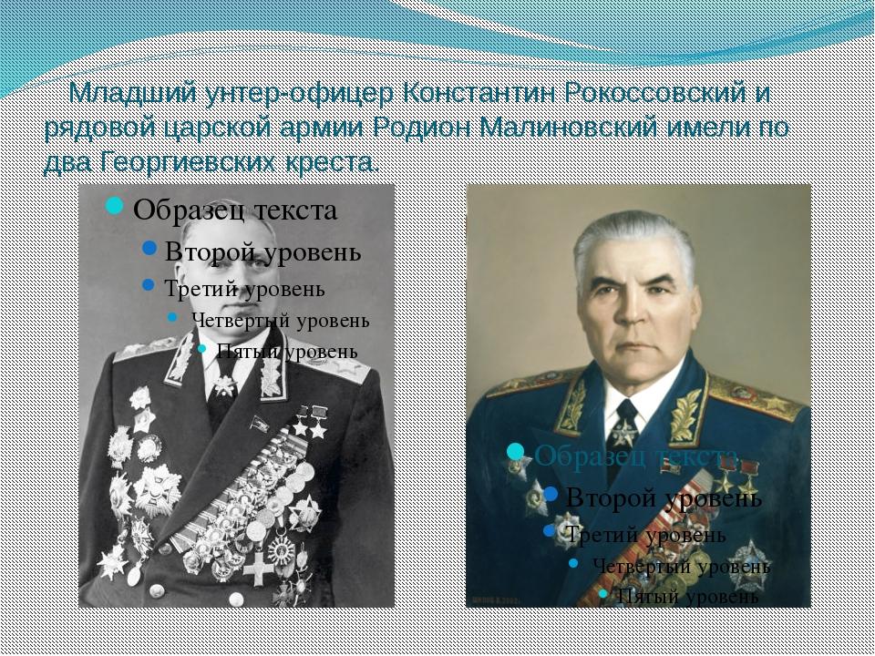 Младший унтер-офицер Константин Рокоссовский и рядовой царской армии Родион...