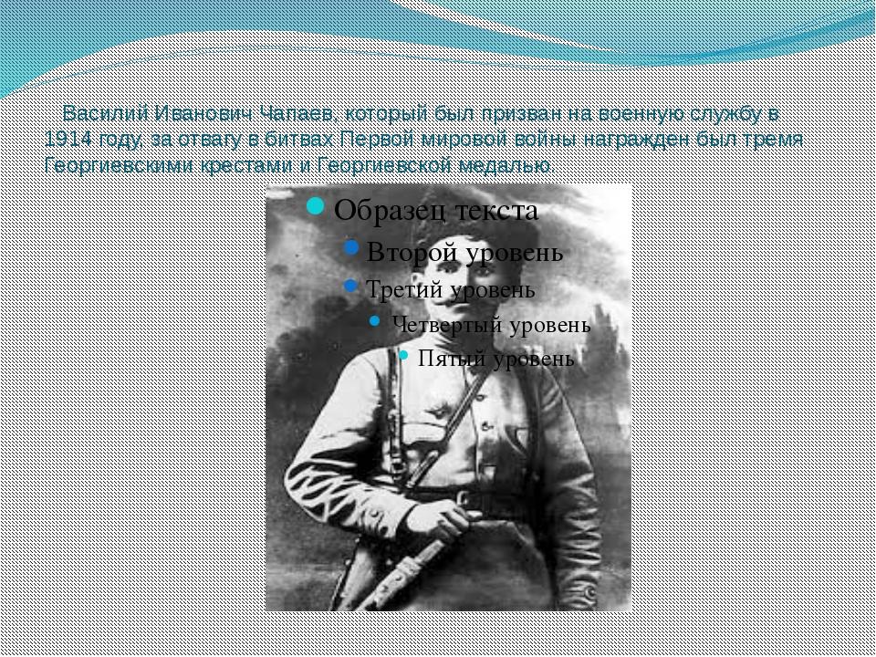 Василий Иванович Чапаев, который был призван на военную службу в 1914 году,...