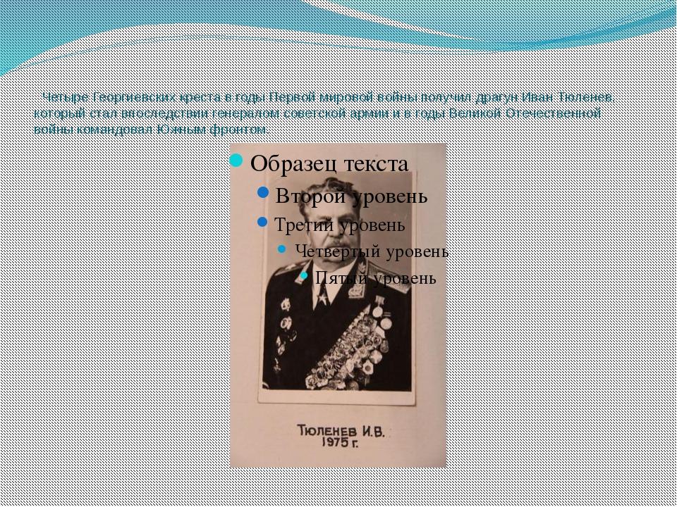 Четыре Георгиевских креста в годы Первой мировой войны получил драгун Иван Т...