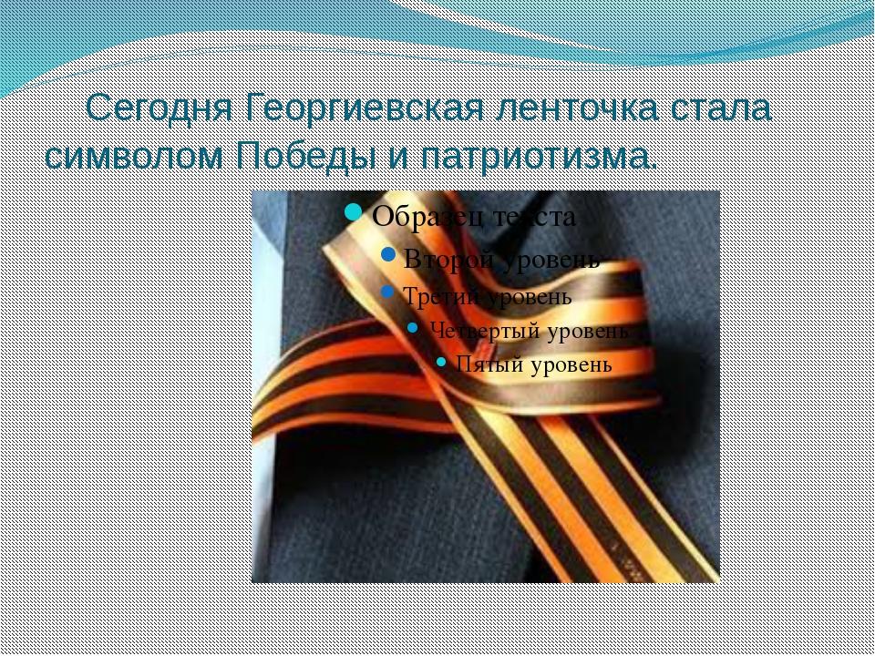 Сегодня Георгиевская ленточка стала символом Победы и патриотизма.