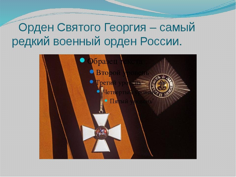 Орден Святого Георгия – самый редкий военный орден России.
