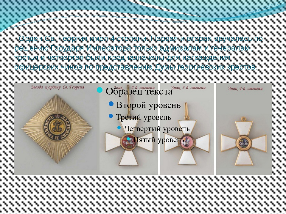Орден Св. Георгия имел 4 степени. Первая и вторая вручалась по решению Госуд...