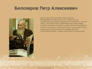 Белозеров Петр Алексеевич Долгие годы Петр Алексеевич отдал научной и препода