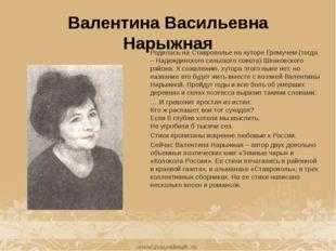 Валентина Васильевна Нарыжная Родилась на Ставрополье на хуторе Гремучем (тог