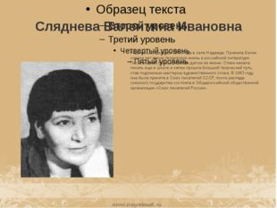 Сляднева Валентина Ивановна Родилась 22 декабря 1940 года в селе Надежда. Про