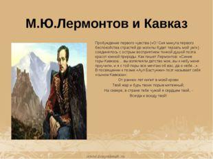 М.Ю.Лермонтов и Кавказ Пробуждение первого чувства («О! Сия минута первого бе