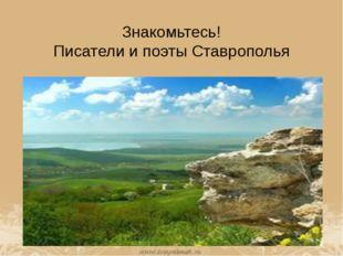 Знакомьтесь! Писатели и поэты Ставрополья